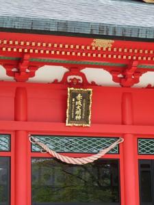 赤城神社アップ