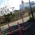 利根川自転車道の工事終了風景1