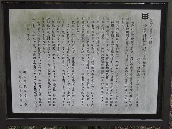 雷電神社の説明