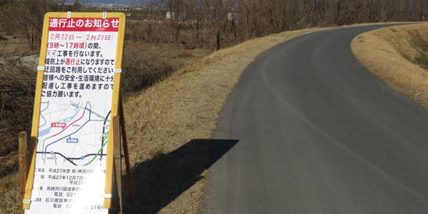 鏑川のサイクリングロード、芝焼きで通行止め看板