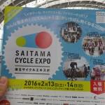 埼玉サイクルエキスポチラシ