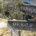 吉井町の千人隠れ入り口