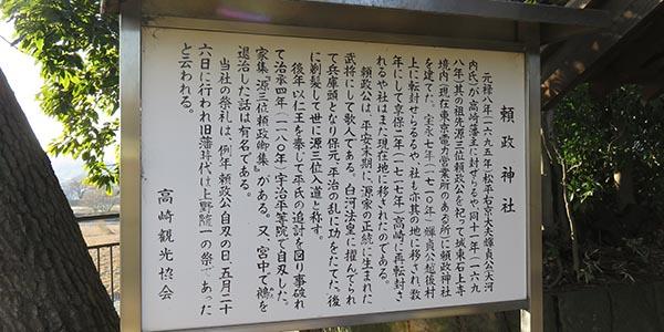 頼政神社説明