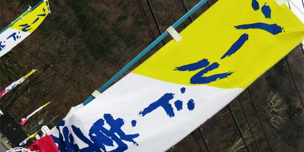 ツールド草津の旗